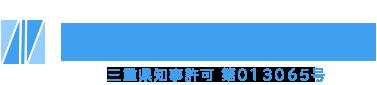 松阪市など三重県で電気設備などの電気工事は(株)中村電工