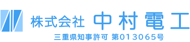 電気工事は三重県松阪市の株式会社中村電工